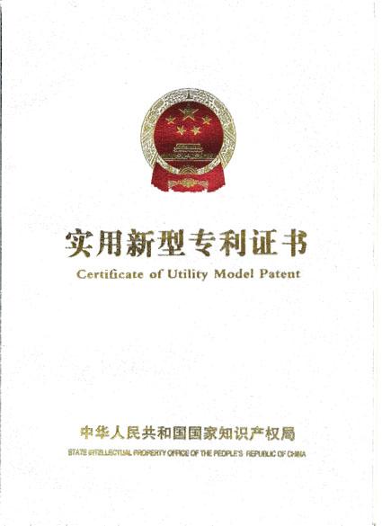固捷五金注册专利