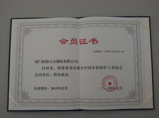中国木材保护工业协会会员单位