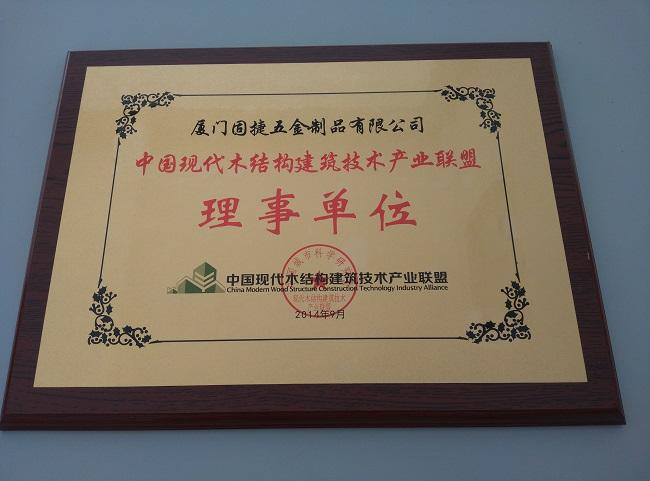 中国现代木结构建筑技术产业联盟理事单位
